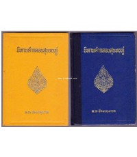 นิทานคำกลอนสุนทรภู่ เล่มหนึ่ง,เล่มสอง (2เล่มชุด)