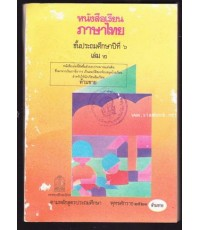 หนังสือเรียนภาษาไทยชั้นประถมศึกษาปีที่6 เล่ม2 (มานี-มานะ)