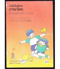หนังสือเรียนภาษาไทยชั้นประถมศึกษาปีที่4 เล่ม2 (มานี-มานะ)