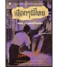 เปิดกรุผีไทย ตอน เมืองแม่วันทอง