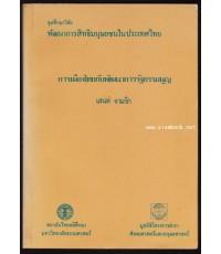 ชุดศึกษาวิจัยพัฒนาการสิทธิมนุษยชนในประเทศไทย: การเมืองไทยกับพัฒนาการรัฐธรรมนูญ