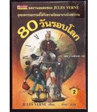 80วันรอบโลก (AROUND THE WORLD IN EIGHTY DAYS) -สำนวน หัทยา-
