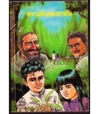 หนังสือส่งเสริมการอ่านระดับมัธยมศึกษา ความฝันของรามัน (Tiger on the Mountain)