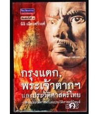 กรุงแตก,พระเจ้าตากฯ และประวัติศาสตร์ไทย