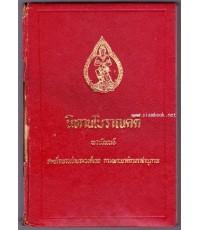 นิทานโบราณคดี  *หนังสือดีร้อยเล่มที่คนไทยควรอ่าน* --หนังสือโดนน้ำ--