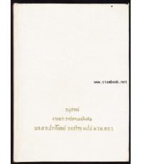 หนังสืออนุสรณ์ในงานพระราชทานเพลิงศพ พล.ต.จ.ปราโมทย์ จงเจริญ อดีตปลัดกระทรวงการต่างประเทศ