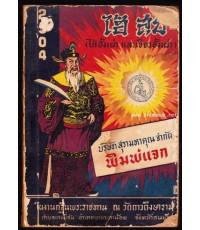 ไฮ้สุย (ไตั้อั้งเผ่า และ เซียวอั้งเผ่า) ฉบับ บริษัท สุรามหาคุณ จำกัด พิม์แจกในงานกฐินพระราชทาน