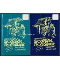โหงวโฮ้วเพ็งไซ โหงวโฮ้วเพ็งหนำ (2เล่มชุด)