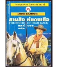 สามสิงห์แดนเสือ (The Riders of High Rock)