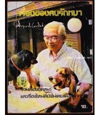 เรื่องของคนรักหมา -พิมพ์ครั้งแรก-