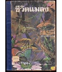 หนังสืออ่านเพิ่มเติมชุดวิทยาศาสตร์ประโยคประถมศึกษา เรื่อง ชีวิตแมลง