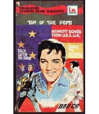 I.S.Song Hits Impressive Song เล่ม 113 ปก เอลวิส เพรสลีย์ (Elvis Presley)