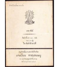 ราชาศัพท์ พิมพ์ครั้งแรก Reprint อนุสรณ์ นางเขียน กาญจนพบู