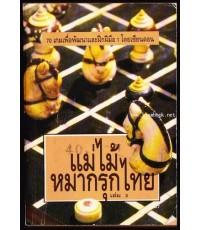 แม่ไม้หมากรุกไทยเล่ม3