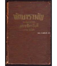 ทักษารามัญ จากสมุดข่อยของ พระยาโหราธิบดี (แหยม  วัชรโชติ)