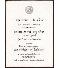 ประชุมประกาศ รัชกาลที่ 4 พ.ศ.2405-2411 หนังสืออนุสรณ์ พระมหาโพธิวงศาจารย์ อินทโชตเถระ