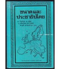 หนังสือแปลชุดนวทัศน์ เล่มที่ 22 ขนาดและประชาธิปไตย (Size and Democracy)