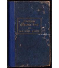 พจนานุกรม ฝรั่งเศส-ไทย (พิมพ์ครั้งที่2)