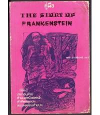 คู่มือ The Story of Frankenstein