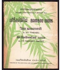 เครื่องไม้ไผ่ (Bamboo Work)