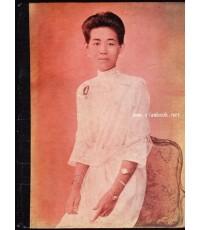 สี่แผ่นดิน *หนังสือดีร้อยเล่มที่คนไทยควรอ่าน* อนุสรณ์ คุณหญิงประเสริฐศุภกิจ (จำเริญ ไกรฤกษ์)