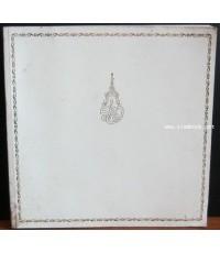 ประมวลพระฉายาลักษณ์และภาพพระราชกรณียกิจ สมเด็จพระนางเจ้ารำไพพรรณี พระบรมราชินีในรัชกาลที่7