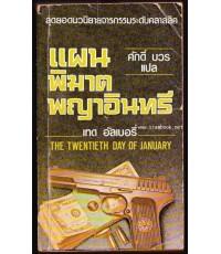 แผนพิฆาตพญาอินทรี (The Twentieth Day of January)