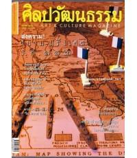 ศิลปวัฒนธรรม ปีที่22ฉบับที่12 ประจำเดือน ตุลาคม 2544 สงคราม สยาม-ฝรั่งเศส ร.ศ.๑๑๒