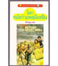 ชุดผจญภัยตามใจเลือก 11-โลกหลังกำแพงเมืองจีน (Beyond The Great Wall)