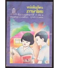 หนังสือเรียนภาษาไทยชั้นประถมศึกษาปีที่5 เล่ม2 (มานี-มานะ)