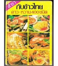 ตำรากับข้าวไทย คาว-หวาน 400 ชนิด