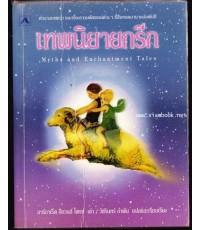 เทพนิยายกรีก (Myths and Enchantment Tales)