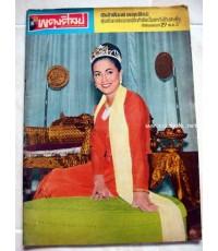 นิตยสาร ผดุงศิลป์ ปีที่17 ฉบับที่- ประจำวันศุกร์ที่ -- 2509 พิศมัย วิไลศักดิ์