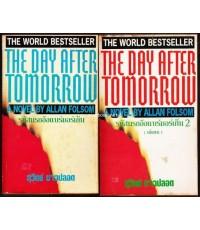 รหัสนรกอือแบร์มอร์เก็น (The Day After Tomorrow) -2เล่มชุด- -order251330-