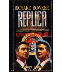 ประธานาธิบดีเถื่อน (Replica)