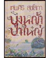 บึงหญ้าป่าใหญ่ *หนังสือดีร้อยเล่มที่เด็กและเยาวชนไทยควรอ่าน* -พิมพ์ครั้งแรก-