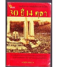 บนเส้นทางการต่อสู้เพื่อประชาธิปไตย 30 ปี 14 ตุลา
