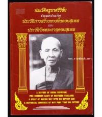 ประวัติครูบาศรีวิชัย นักบุญแห่งล้านนาไทย ประวัติการสร้างทางขึ้นดอยสุเทพ (ไทย/อังกฤษ)