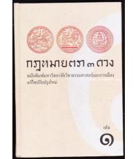 กฎหมายตรา๓ดวง เล่ม1-3 ฉบับพิมพ์มหาวิทยาลัยวิชาธรรมศาสตร์และการเมือง (3เล่มชุด)