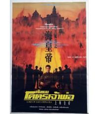 โปสเตอร์หนัง เรื่อง ต้นแบบโคตรเจ้าพ่อ (Lord of East China Sea)