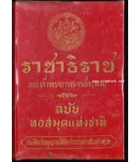 ราชาธิราช ฉบับหอสมุดแห่งชาติ