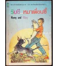 ริบซีหมาเพื่อนซี้ (Henry and Ribsy)