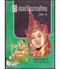 แบบเรียนภาษาไทยเล่ม3ชั้นประถมปีที่5