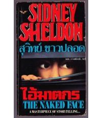 ไอ้ฆาตกร (The Naked Face) -หนังสือเรื่องแรกของ ซิดนีย์ เชลดอน-