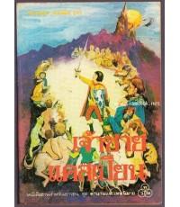 ท่องแดนนาร์เนีย เล่ม 2 ตอน เจ้าชายแคสเปียน (Prince Caspian)
