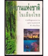 อุทยานแห่งชาติในเมืองไทย