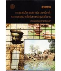 รายงานการขุดแต่งโบราณสถานปราสาทเมืองต่ำ และการขุดตรวจเพื่อค้นหาแหล่งชุมชมโบราณ บริเวณโดยรอบ
