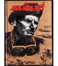 สารคดีชุด ผู้นำสงคราม (War Leader) มอนต์โกเมอรี่ ขุนพลผู้เผด็จศึกทะเลทราย (F.M. Bernard Montgomery)