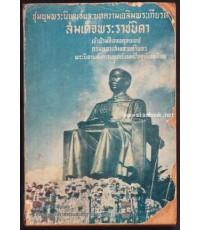 ชุมนุมพระนิพนธ์และบทความเฉลิมพระเกียรติ สมเด็จพระราชบิดาฯ พระบิดาแห่งการแพทย์แผนปัจจุบันของไทย