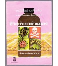 หนังสืออ่านเพิ่มเติม ชั้นประถมศึกษาปีที่5-6 เรื่อง ชีวิตกับยาฆ่าแมลง